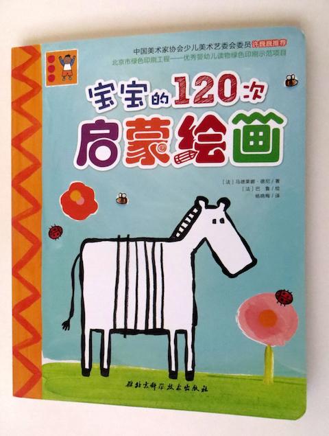 livre-chinois